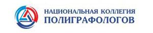 Национальная коллегия полиграфологов